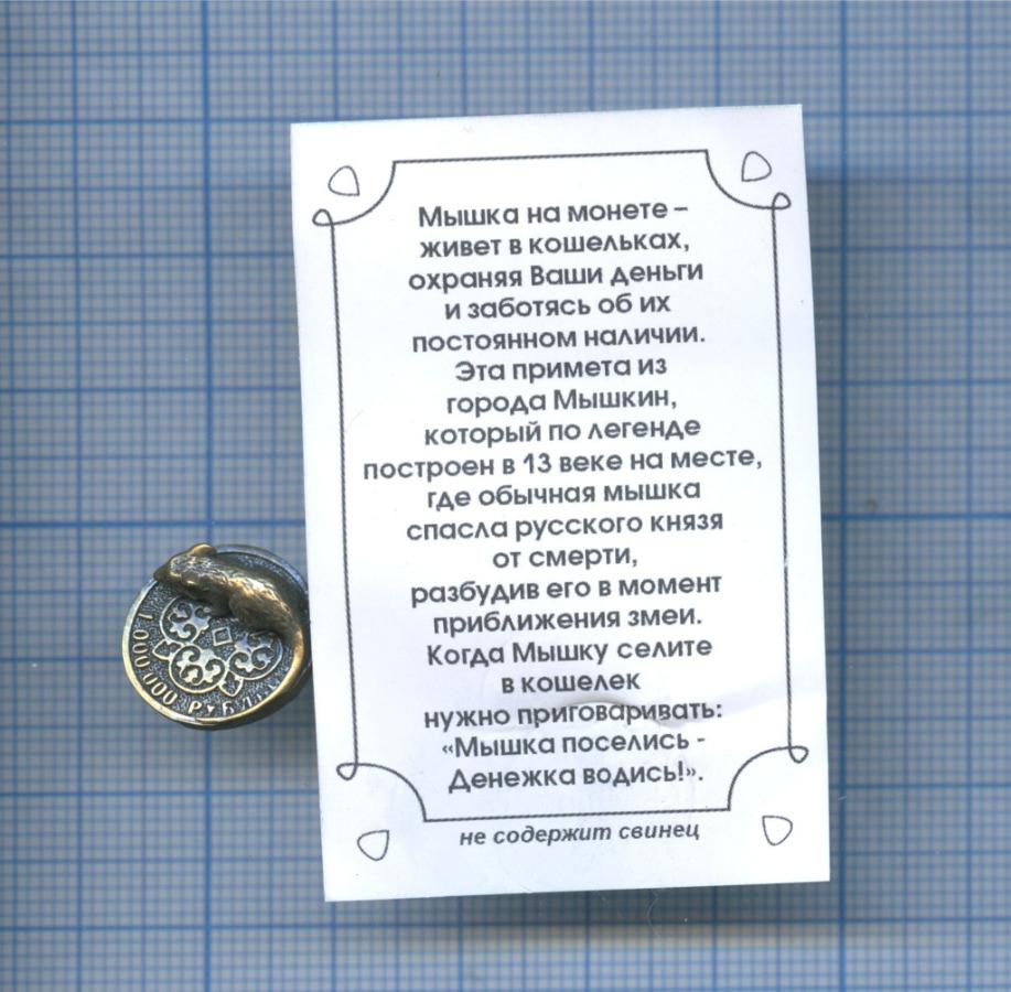 Талисман удачи «Мышка намонете» (Россия)