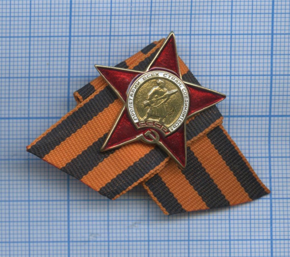 Знак «Пролетарии всех стран, соединяйтесь!» (нагеоргиевской ленточке) (СССР)