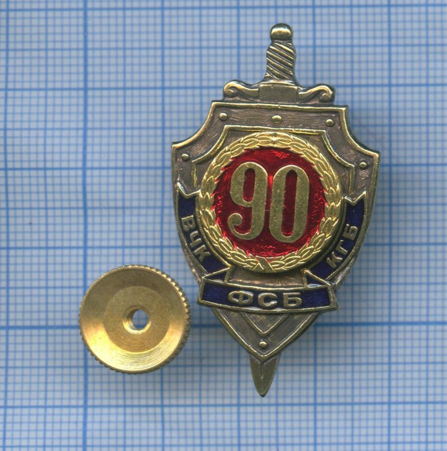 Знак «90 лет ВЧК ФСБ КГБ» (Россия)