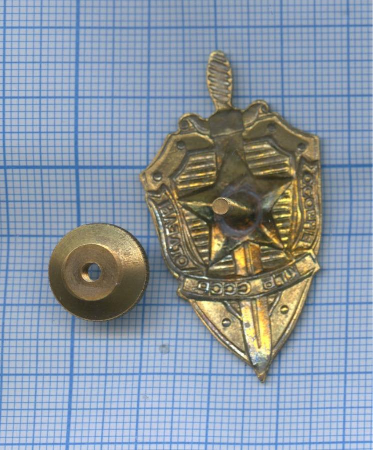 Знак «Особые отделы КГБ СССР»