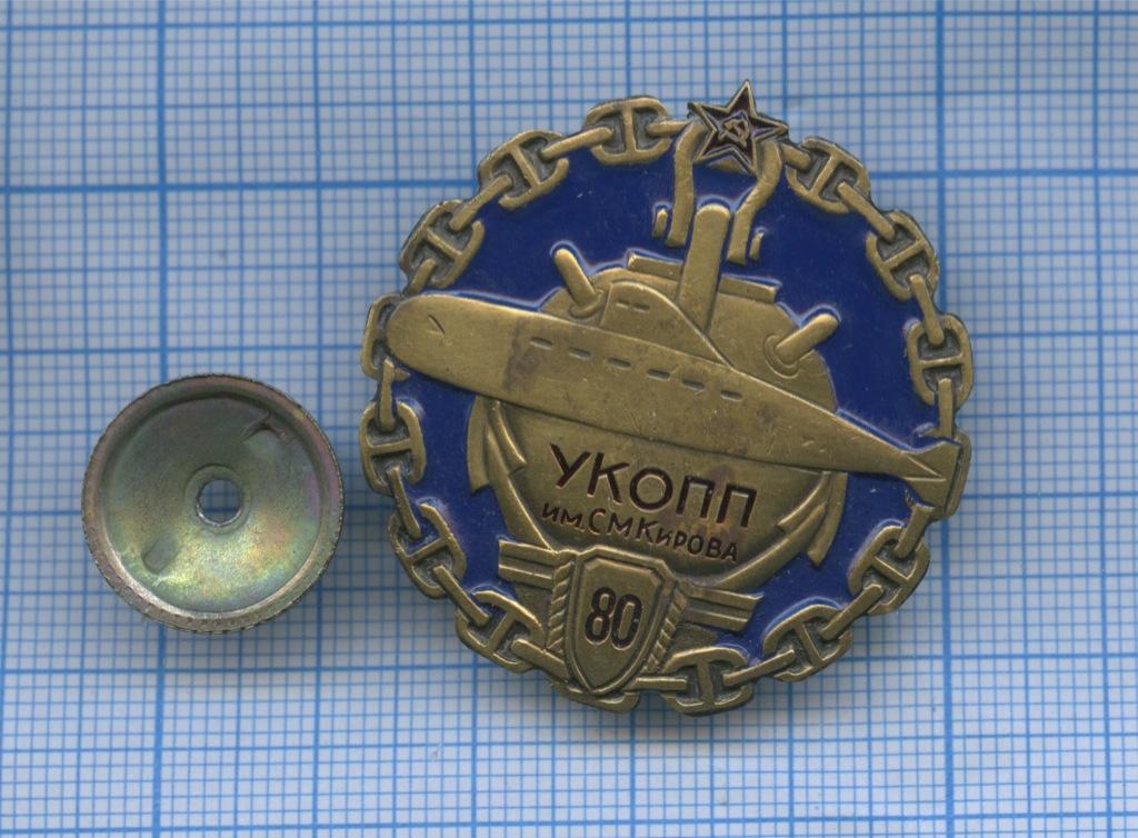 Знак «80 лет УКОПП им. С. М. Кирова»