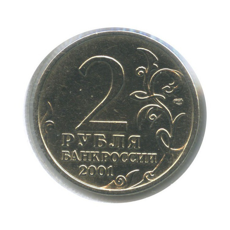 2 рубля — 40 лет космического полета Ю. А. Гагарина (вхолдере) 2001 года СПМД (Россия)