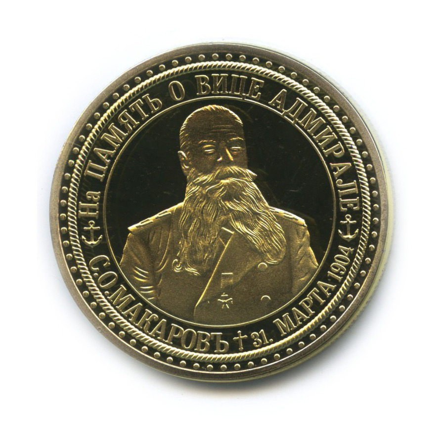 Жетон «Напамять овице адмирале С. О. Макарове, 31 марта 1904»