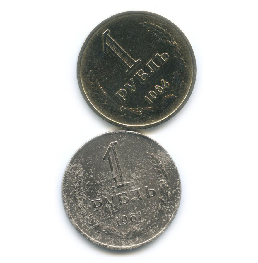 Набор монет 1 рубль 1961, 1964 (СССР)