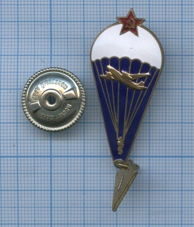 Знак «Парашютист-отличник» ММД (СССР)
