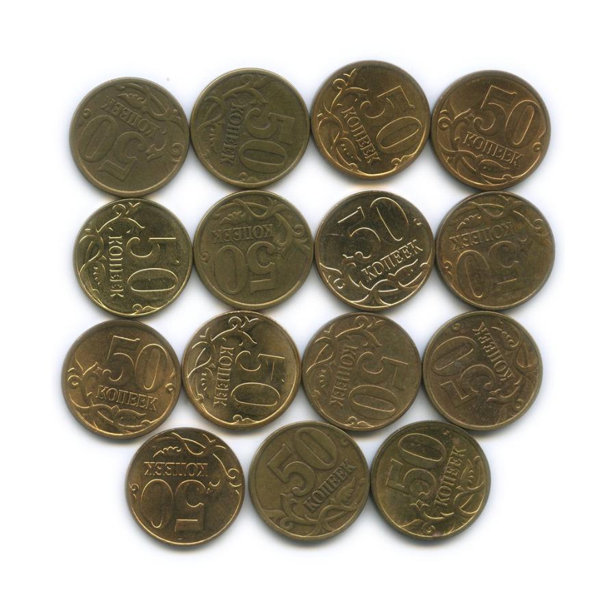 Набор монет 50 копеек (без повторов) (Россия)