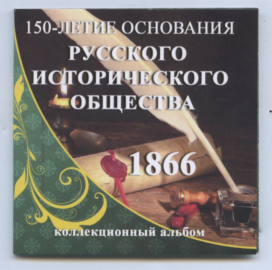 5 рублей - Русское географическое общество (вальбоме) 2015 года (Россия)