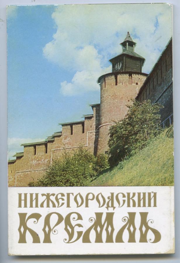 Набор открыток «Нижегородский Кремль» (15 шт.) 1979 года (СССР)