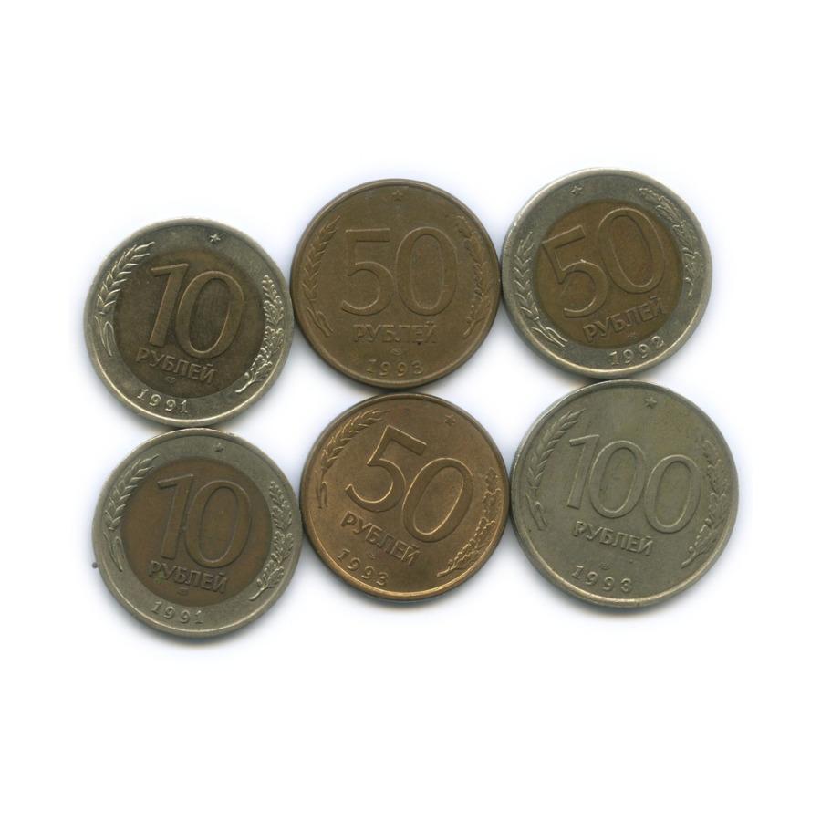 Набор монет России иСССР 1991-1993 ЛМД