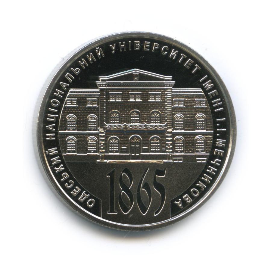 2 гривны - Одесский национальный университет имени И. И. Мечникова 2015 года (Украина)