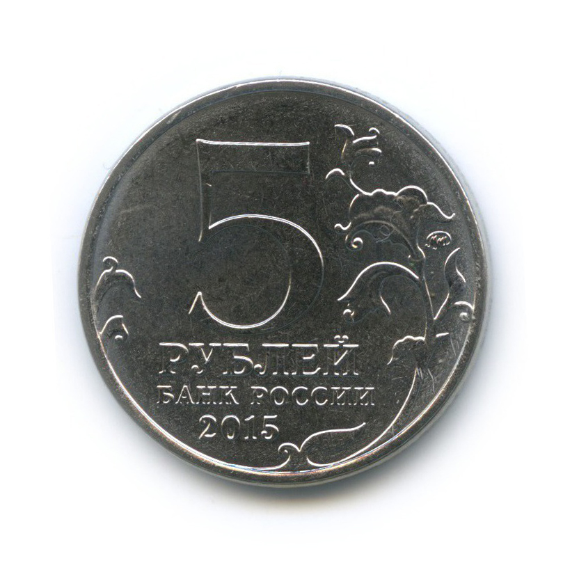5 рублей - 70 лет победы вВеликой Отечественной войне 1941-1945 гг. - Керченско-Эльтигенская десантная операция 2015 года (Россия)