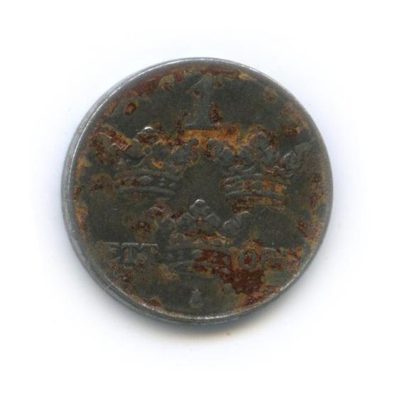 1 эре 1945 года (Швеция)