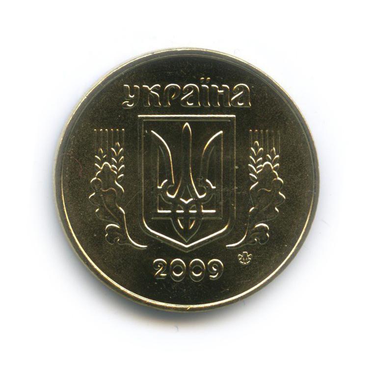 50 копеек 2009 года (Украина)