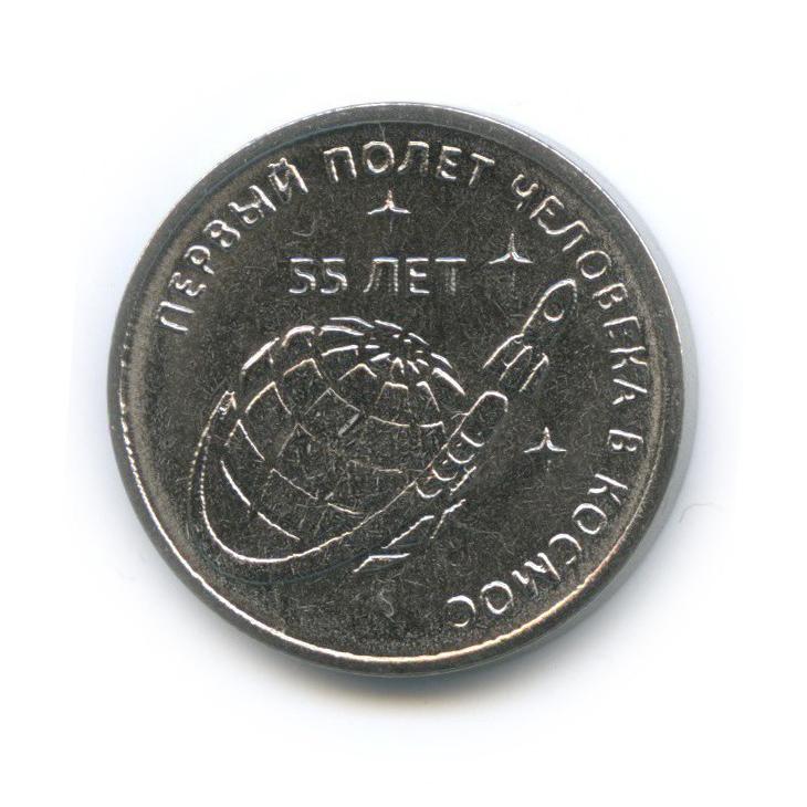 1 рубль - 55 лет содня первого полета человека вкосмос (Приднестровье) 2016 года