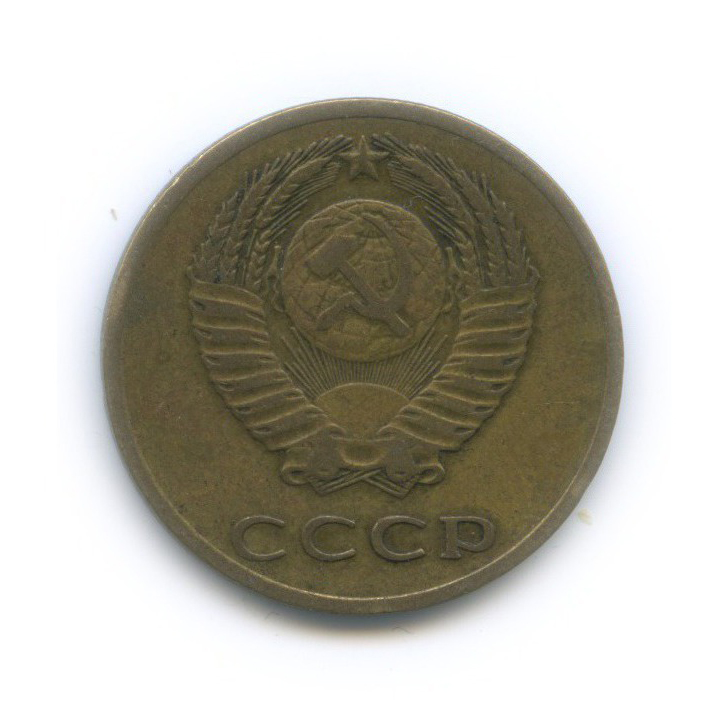 3 копейки 1970 года (СССР)