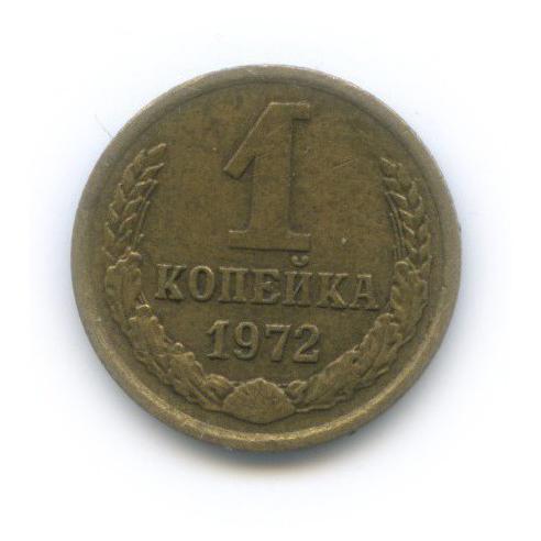 1 копейка 1972 года (СССР)