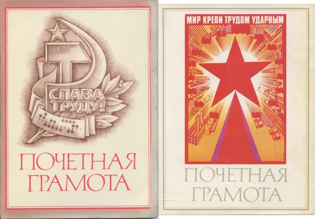 Набор почетных грамот, издательство «Плакат», Москва 19841985 года (СССР)
