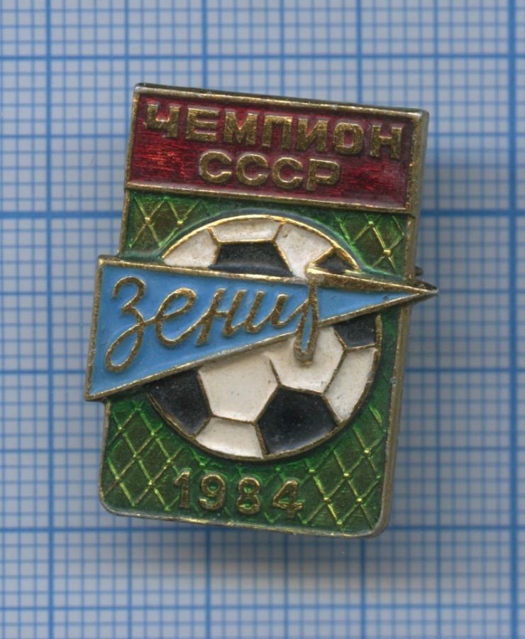 Знак «Зенит - Чемпион СССР» 1984 года (СССР)