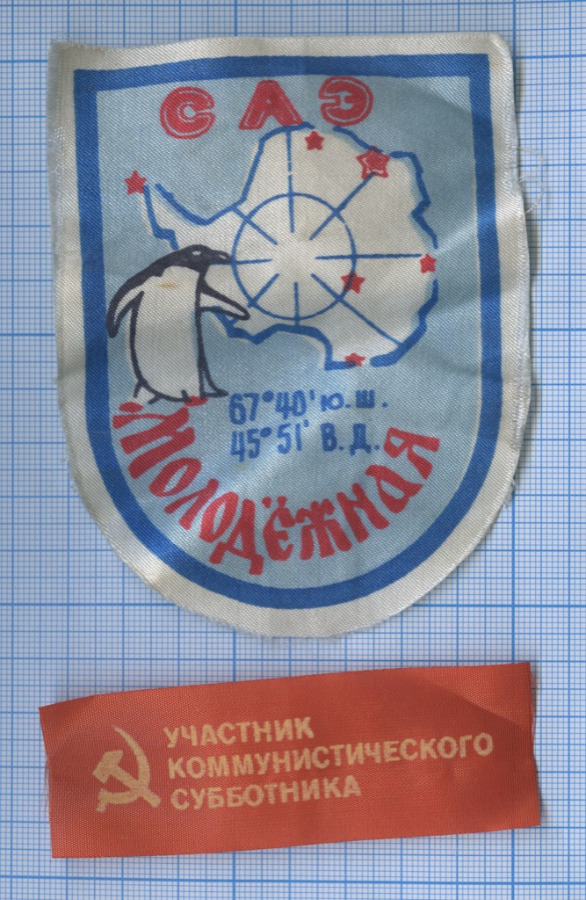 Набор нашивок «САЭ «Молодежная», «Участник коммунистического субботника» (СССР)