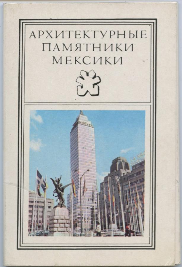Комплект открыток «Архитектурные памятники Мексики», 11 шт. 1970 года (СССР)