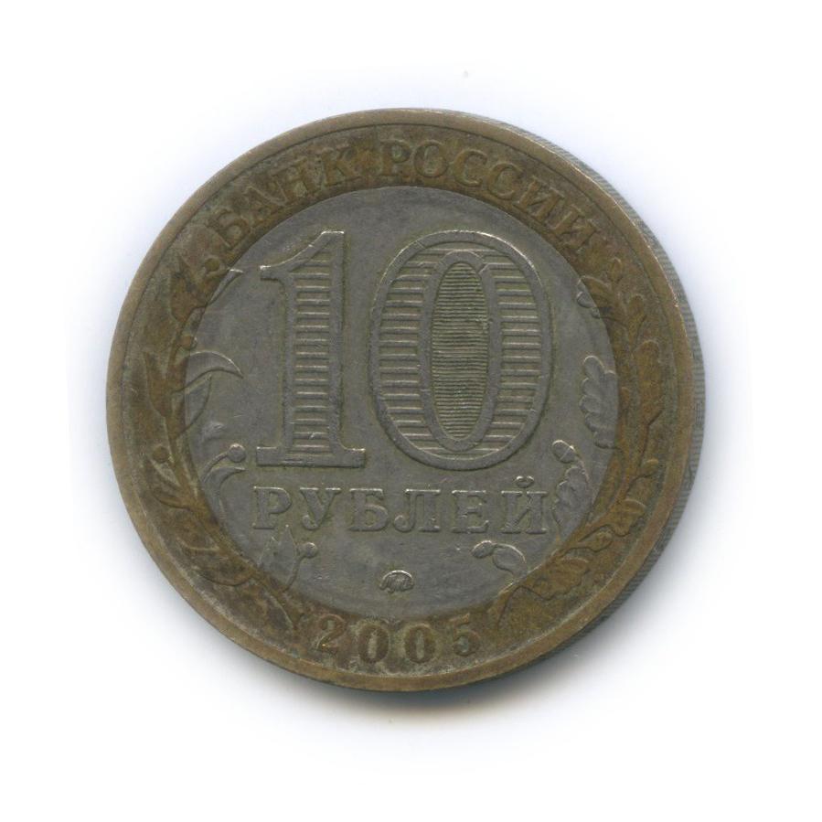 10 рублей — Древние города России - Мценск 2005 года (Россия)