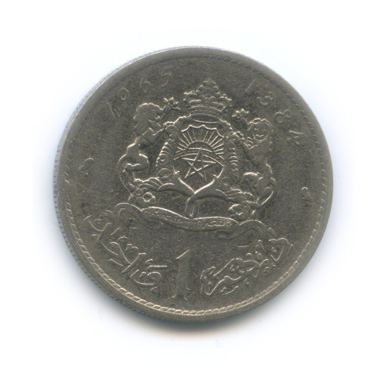 1 дирхам 1965 года (Марокко)