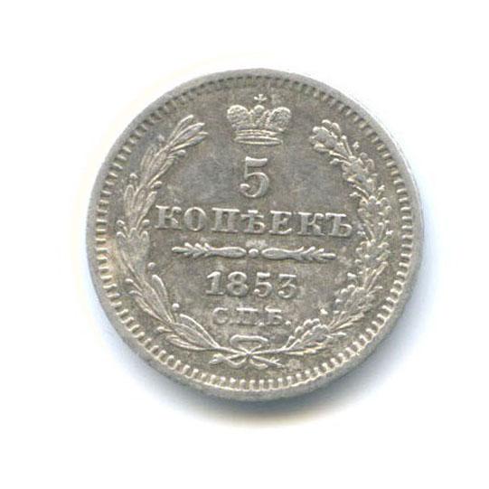 5 копеек 1853 года СПБ HI (Российская Империя)