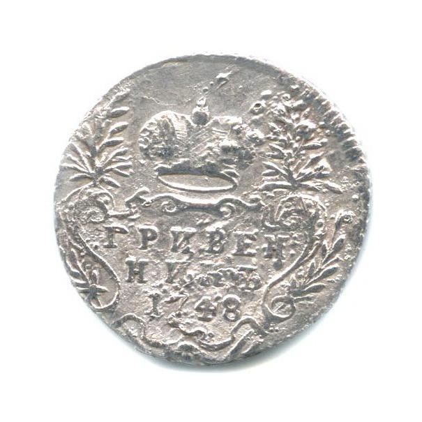 Гривенник (10 копеек) 1748 года (Российская Империя)