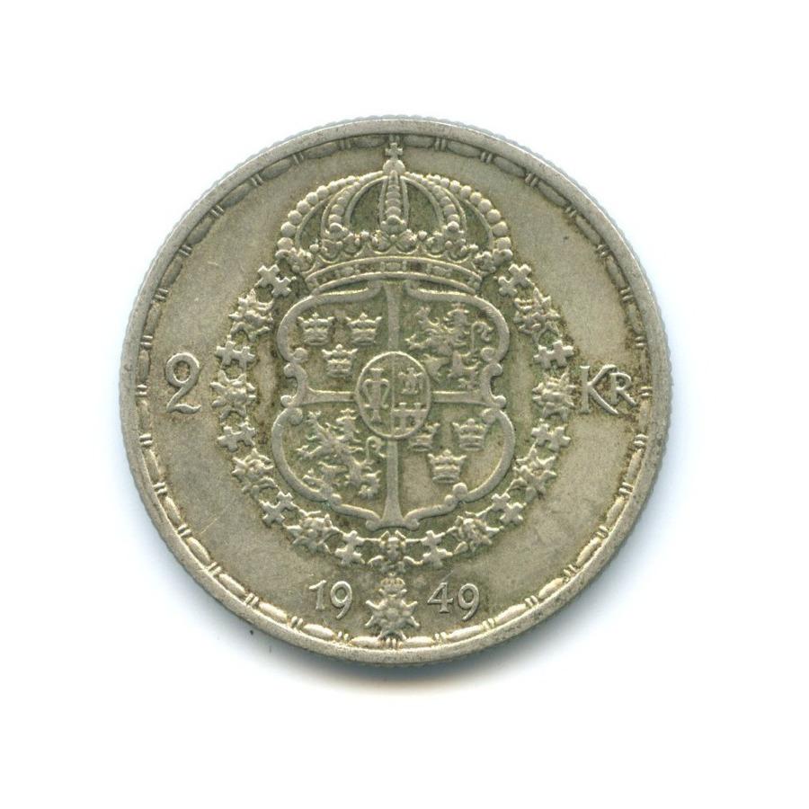 2 кроны 1949 года (Швеция)