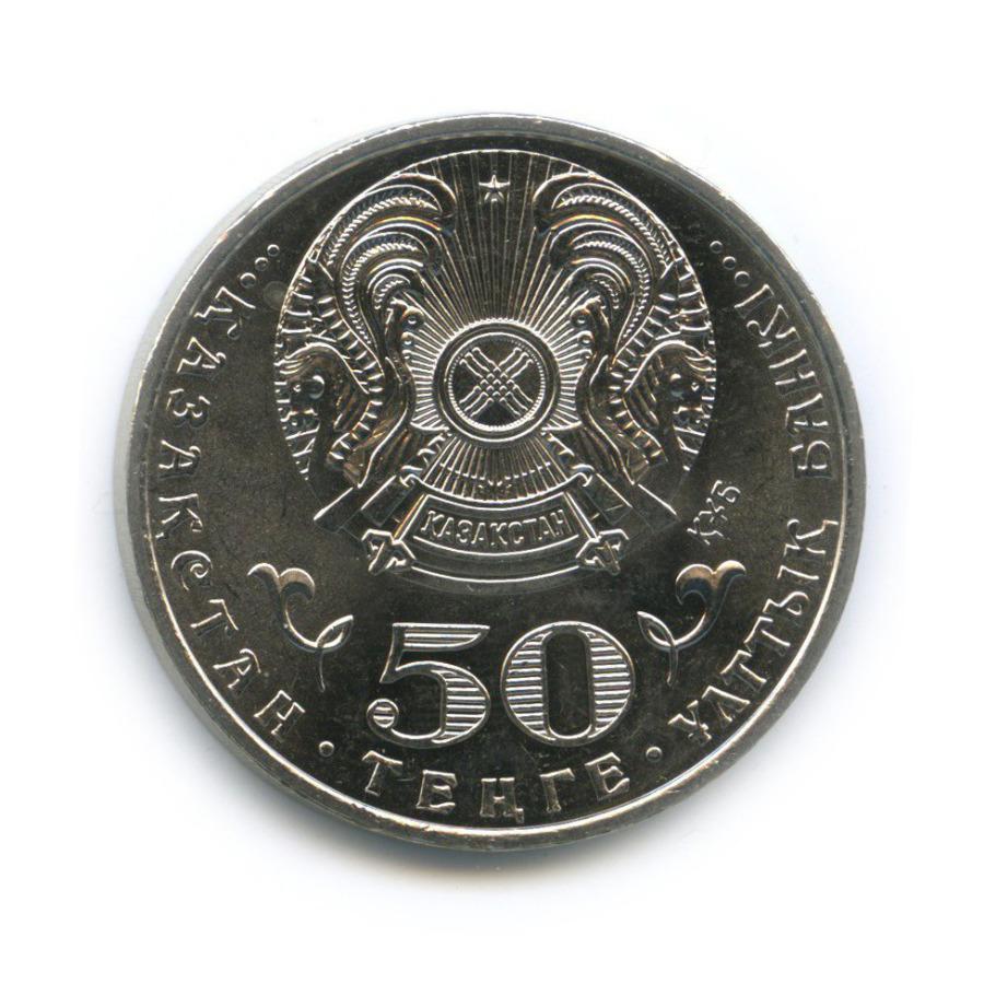 50 тенге - 100 лет со дня рождения Ермухана Бекмаханова 2015 года (Казахстан)