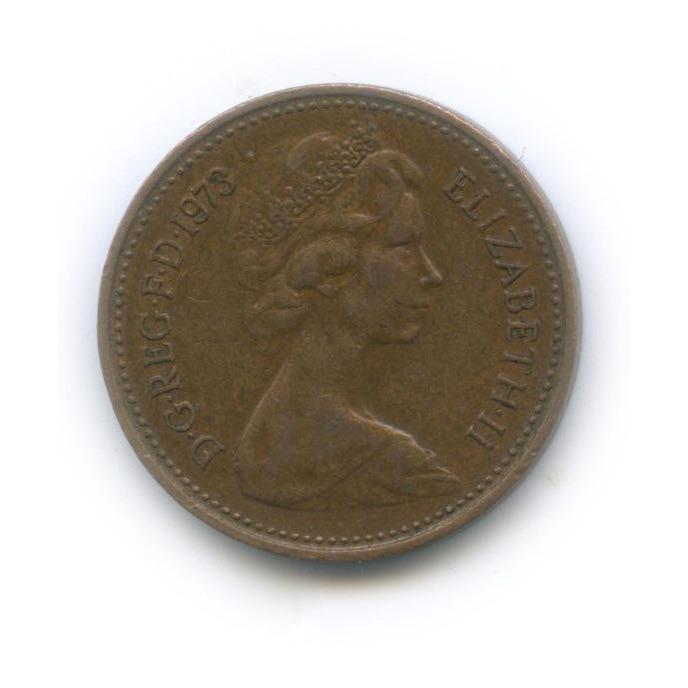 1 новый пенни 1973 года (Великобритания)