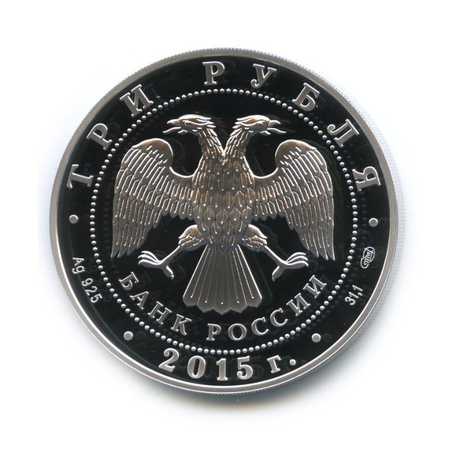 3 рубля - Символы России - Троице-Сергиева лавра 2015 года СПМД (Россия)