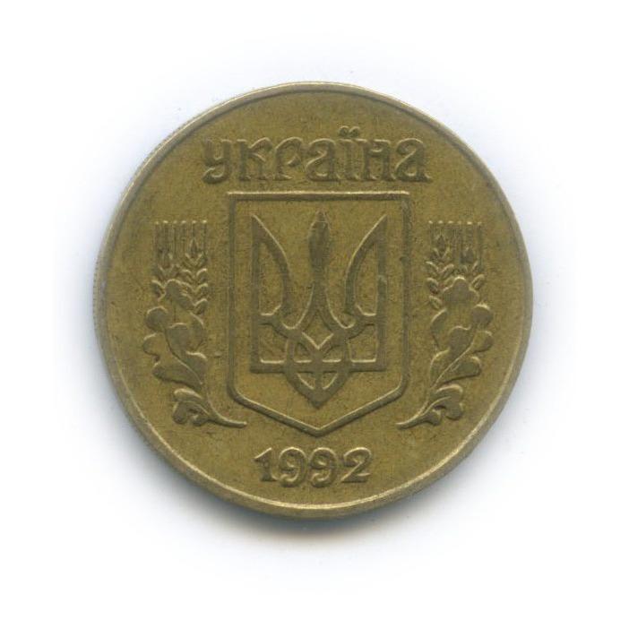 25 копеек 1992 года (Украина)