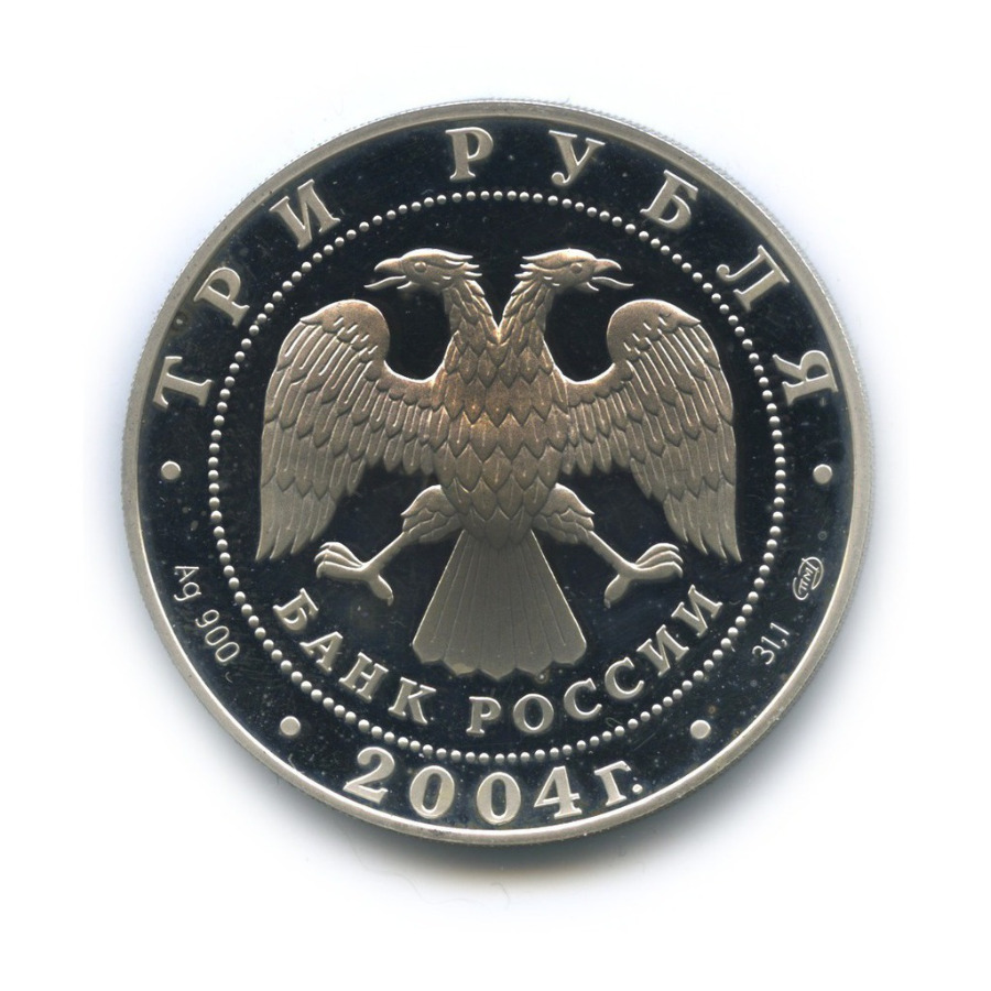 3 рубля — Знаки зодиака - Телец 2004 года (Россия)