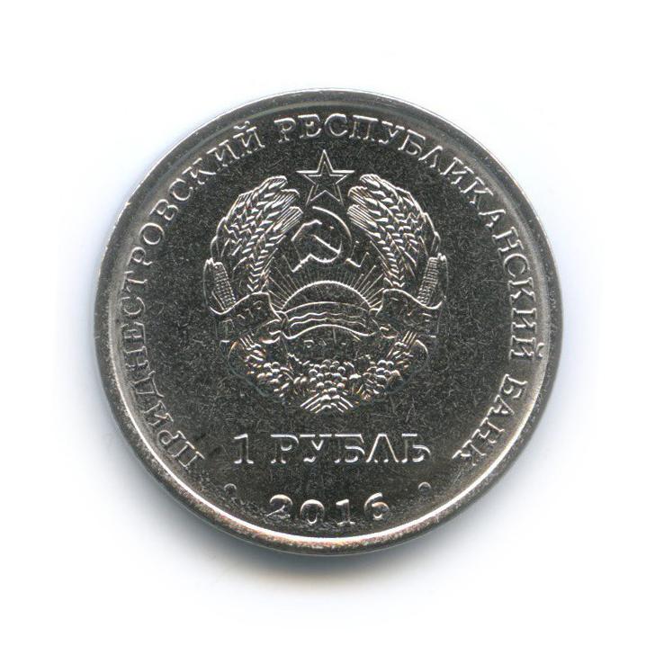 1 рубль - Чемпионат похоккею, Приднестровье 2016 года