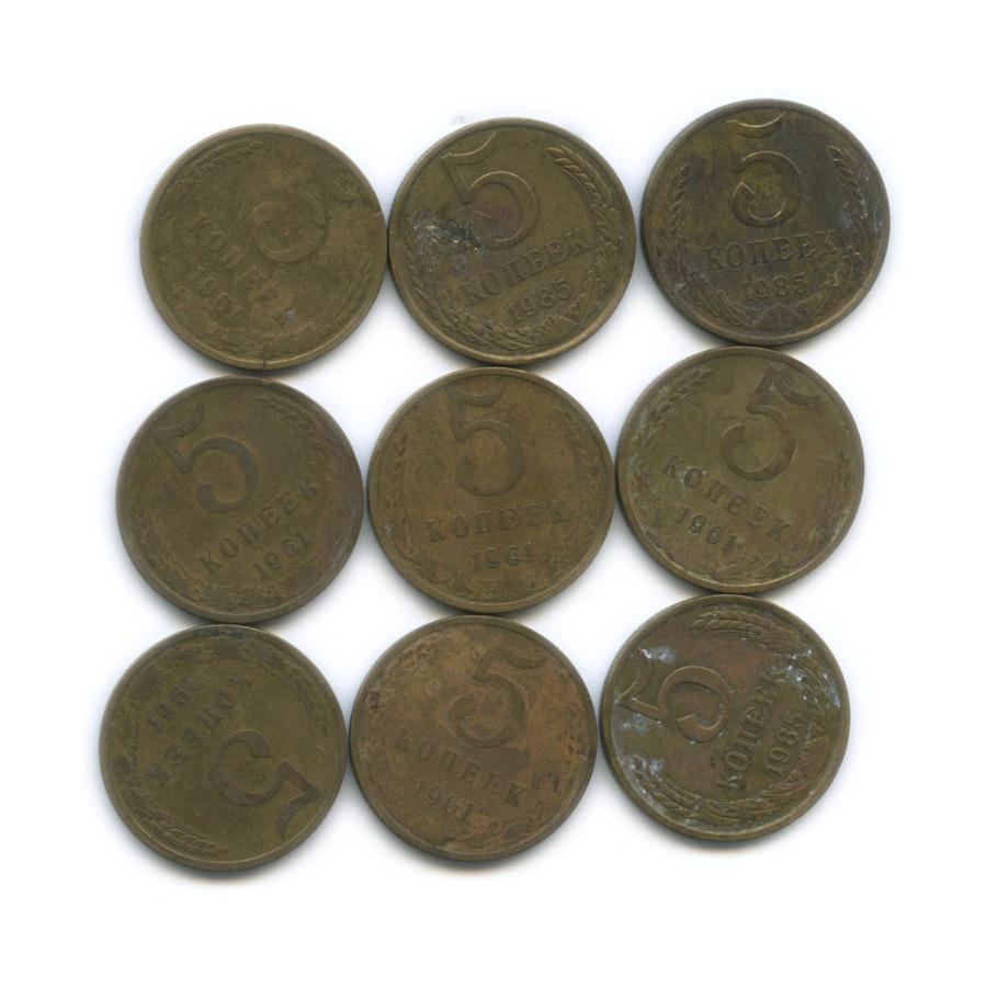 Набор монет 5 копеек 1961, 1985 (СССР)