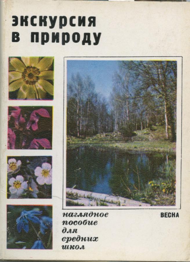 Набор открыток «Экскурсия вприроду - Весна», 24 шт 1972 года (СССР)