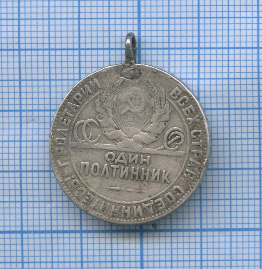 Кулон «50 копеек 1924, СССР» 1924 года Т.Р (СССР)