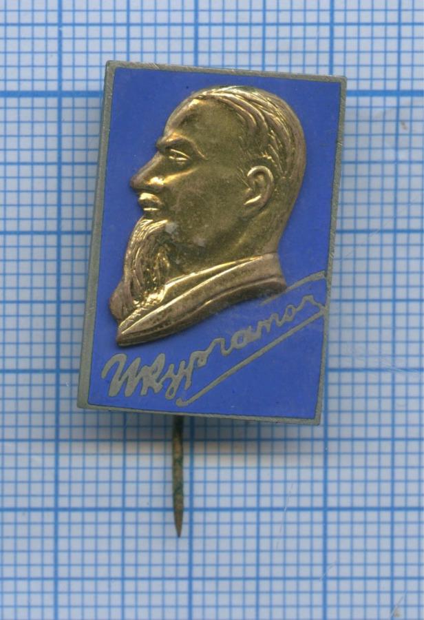 Значок «И.В. Курчатов» (СССР)