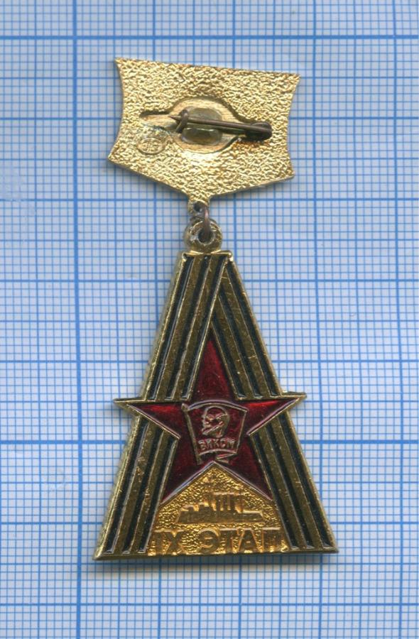 Знак «ВЛКСМ - IXэтап» (СССР)