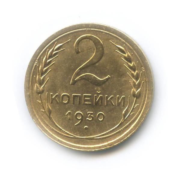 2 копейки 1930 года (СССР)
