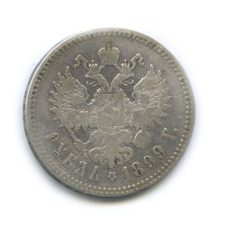 1 рубль 1899 года ** (Российская Империя)