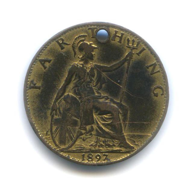 1 фартинг 1897 года (Великобритания)