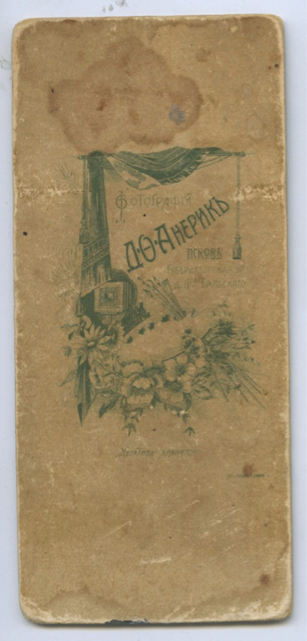 Фотокарточка (фотография отД.О. Анерик) (Российская Империя)