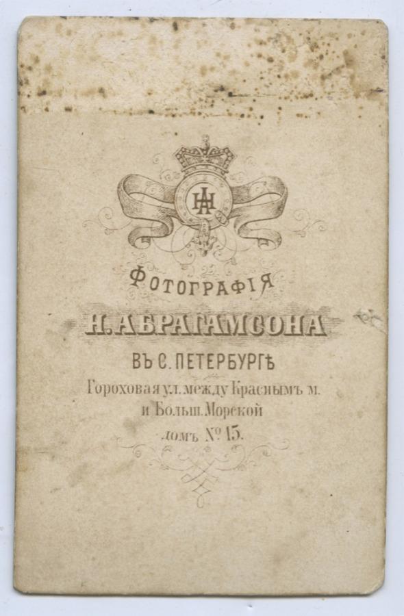 Фотокарточка (фотография от Н. Абрагамсона, Санкт-Петербург) (Российская Империя)