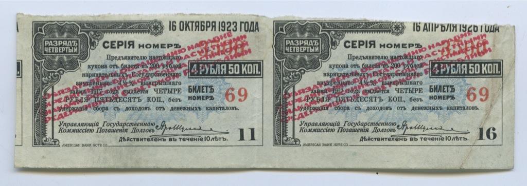 Набор купонов 4 рубля 50 копеек 1923, 1926 (СССР)