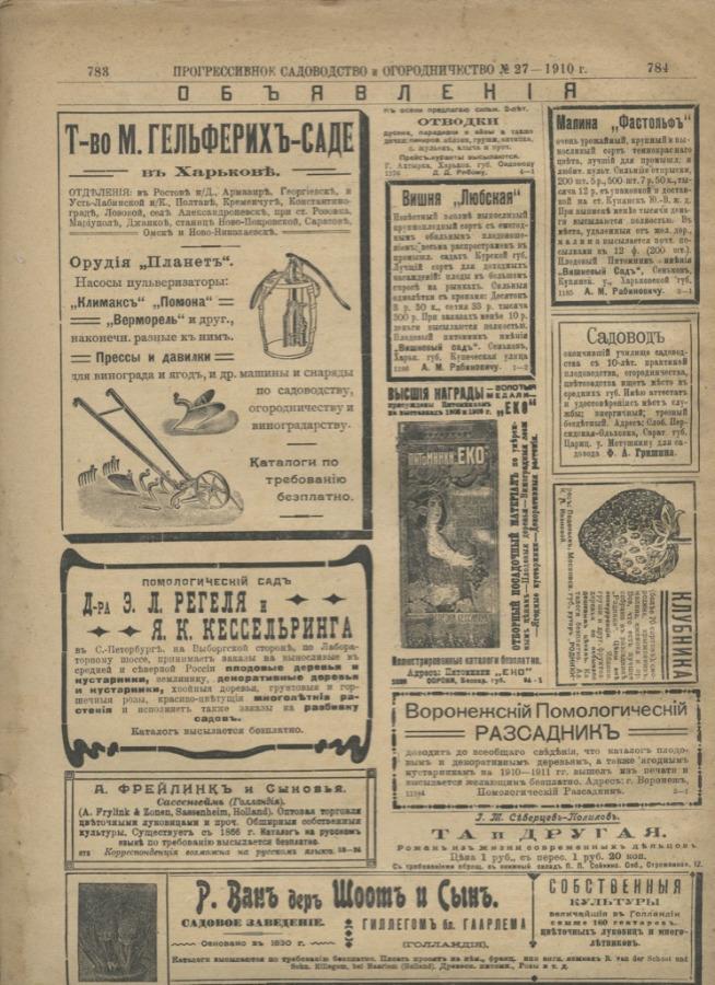 Журнал «Прогрессивное садоводство иогородничество», выпуск №27 (8 стр.) 1910 года (Российская Империя)