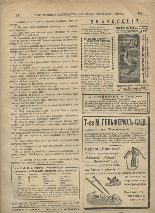 Журнал «Прогрессивное садоводство иогородничество», выпуск №24 (16 стр.) 1910 года (Российская Империя)
