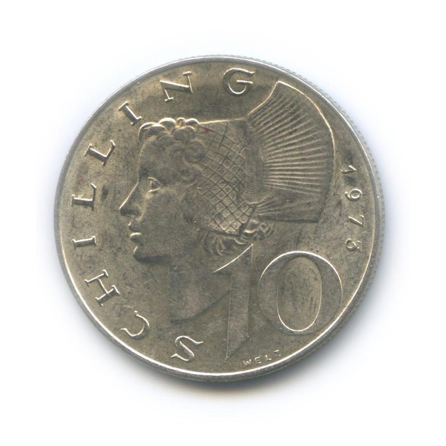 10 шиллингов 1973 года (Австрия)