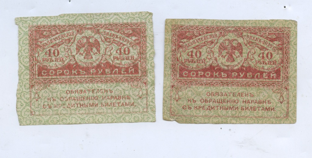 Набор банкнот 40 рублей (Российская Империя)